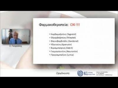 Αφαιρετική Επιληψία: Αντιμετώπιση-Πρόγνωση - Σ.Γιουρούκος