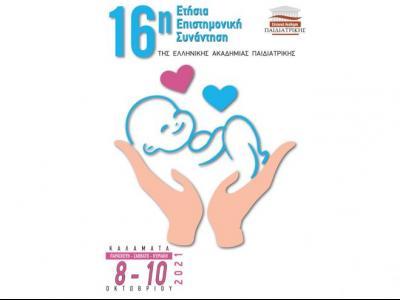 16η Πανελλήνια Επιστημονική Συνάντηση Ελληνικής Ακαδημίας Παιδιατρικής